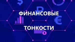 Финансовые тонкости